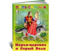 5 сказок.Марья-царевна и Серый Волк