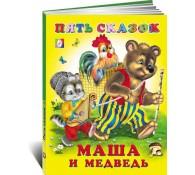 5 сказок.Маша и медведь