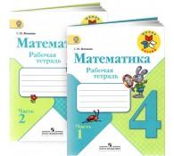 Математика 4 класс Рабочая тетрадь (комплект из 2 книг)