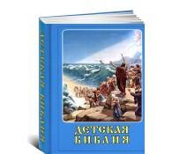 Детская Библия Подарочная