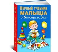 Первый учебник малыша От 6 месяца до 3 лет
