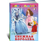 Пять сказок Снежная королева
