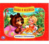 Маша и Медведь КНИЖКА-ПАНОРАМКА