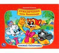Приключение кота Леопольда КНИЖКА-ПАНОРАМКА