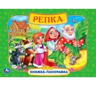 Русские народные сказки Репка. Книжка панорамка