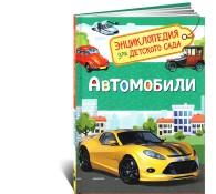 Автомобили Энциклопедия для детского сада