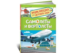 Самолеты и вертолеты. Энциклопедия для детского сада