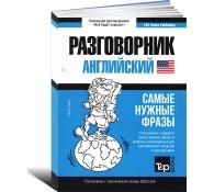 Английский разговорник и тематический словарь 3000 слов