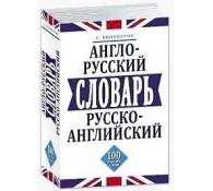 Словарь Англо-Русский Русско-Английский 100 000 слов