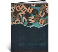 Тетрадь Английский язык 48 листов. Клетка