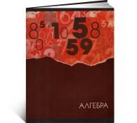 Тетрадь Алгебра 48 листов. Клетка