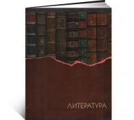 Тетрадь Литература 48 листов. Линия