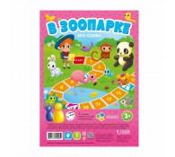 Игра Ходилка для малышей В зоопарке