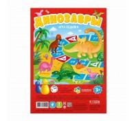 Игра Ходилка для малышей Динозавры