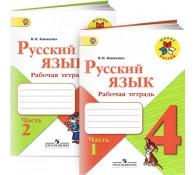 Русский язык. 4 класс. Рабочая тетрадь. В 2 частях (комплект)