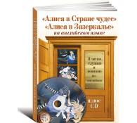 Алиса в Стране чудес, Алиса в Зазеркалье на английском  +CD