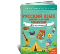 Русский язык. Универсальный справочник для школьников