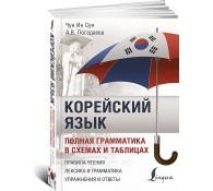 Корейский язык. Полная грамматика в схемах и таблицах