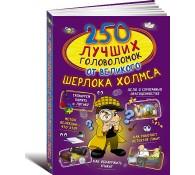250 лучших головоломок от великого Шерлока Холмса