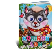 Кошкин дом Кошка с бантом