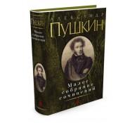 Малое собрание сочинений/Пушкин А.