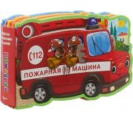 Пожарная машина. Книжка с мягкими пазлами
