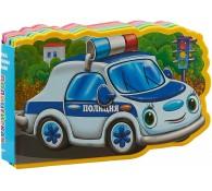 Полицейская машина. Книжка с мягкими пазлами