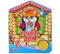 Русская народная песенка. Кошкин дом