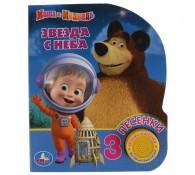 Звезда с неба Маша и Медведь