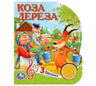 Русские народные сказки. Коза Дереза.