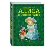 Алиса в Стране чудес. Подарочное издание