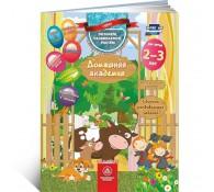 Сборник развививающих заданий для детей 2-3