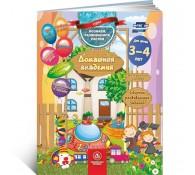 Сборник развививающих заданий для детей 3-4