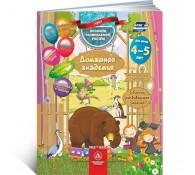 Сборник развививающих заданий для детей 4-5