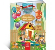 Сборник развививающих заданий для детей 5-6