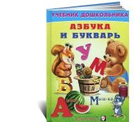 Учебник для дошкольника. Азбука и букварь