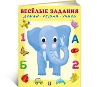 Слон. Веселые задания