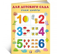Учим цифры Для детского сада