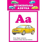 Автомобильная азбука. Набор карточек