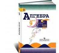 Алгебра. 9 класс. Учебник