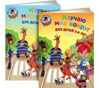 Изучаю мир вокруг: для детей 5-6 лет. (комплект из 2 частей)