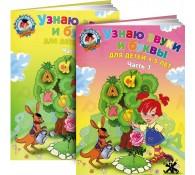 Узнаю звуки и буквы: для детей 4-5 лет. (комплект из 2 частей)