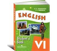 Английский язык. Учебник 6 класс