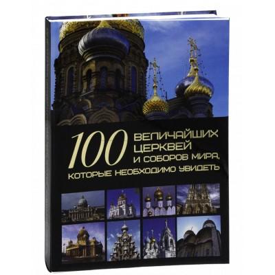 100 величайших церквей и соборов мира, которые необходимо увидеть. Мировая энциклопедия