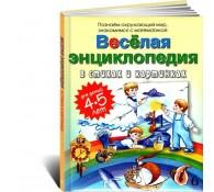 Веселая энциклопедия в стихах и картинках