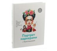Портрет маркерами с Лерой Кирьяковой. Как изобразить характер, эмоции и внутренний мир
