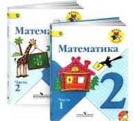 Математика 2 класс Учебник. В 2 частях. (комплект)