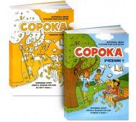 Сорока 1. Русский язык для детей (комплект из двух книг)
