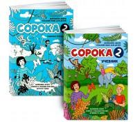 Сорока 2. Русский язык для детей (комплект из двух книг)
