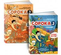 Сорока 3. Русский язык для детей (комплект из двух книг)